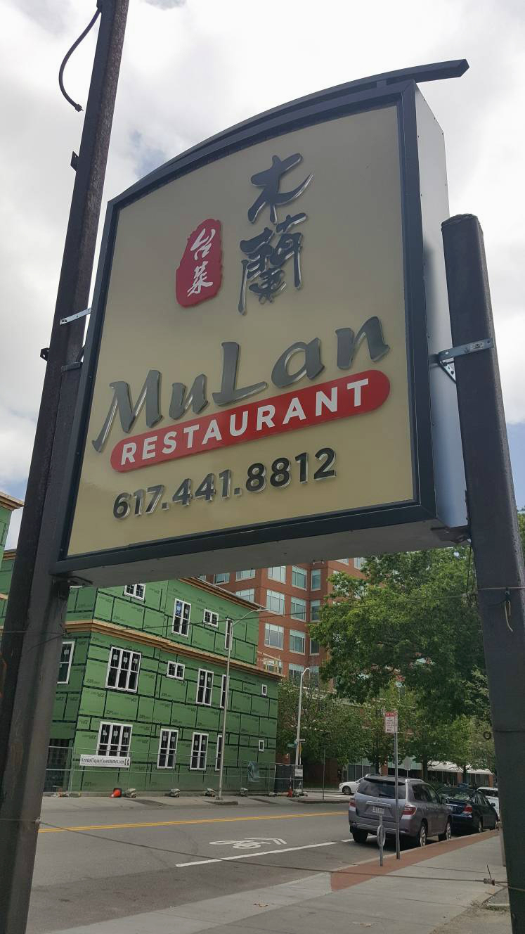 New Mulan signage