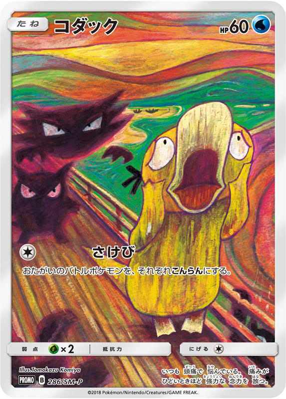Pokémon cards go highbrow with The Scream collection