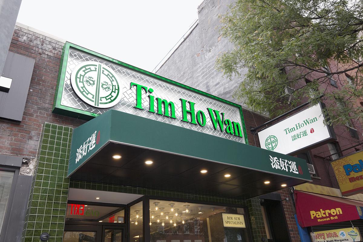 Tim Ho Wan opens Hell's Kitchen