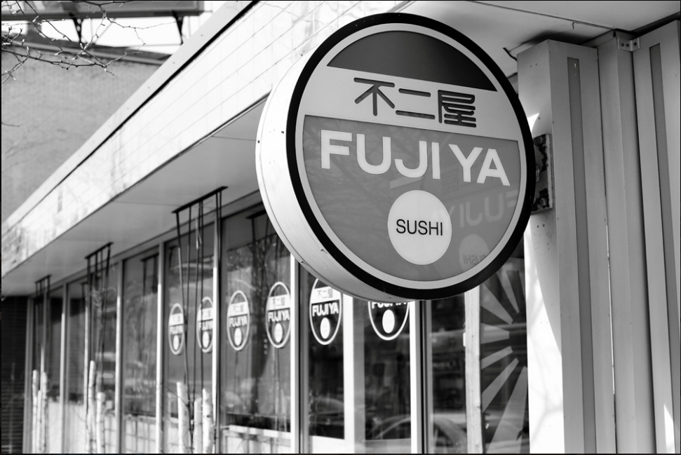 A black and white image of the Fuji Ya sign at the Uptown location