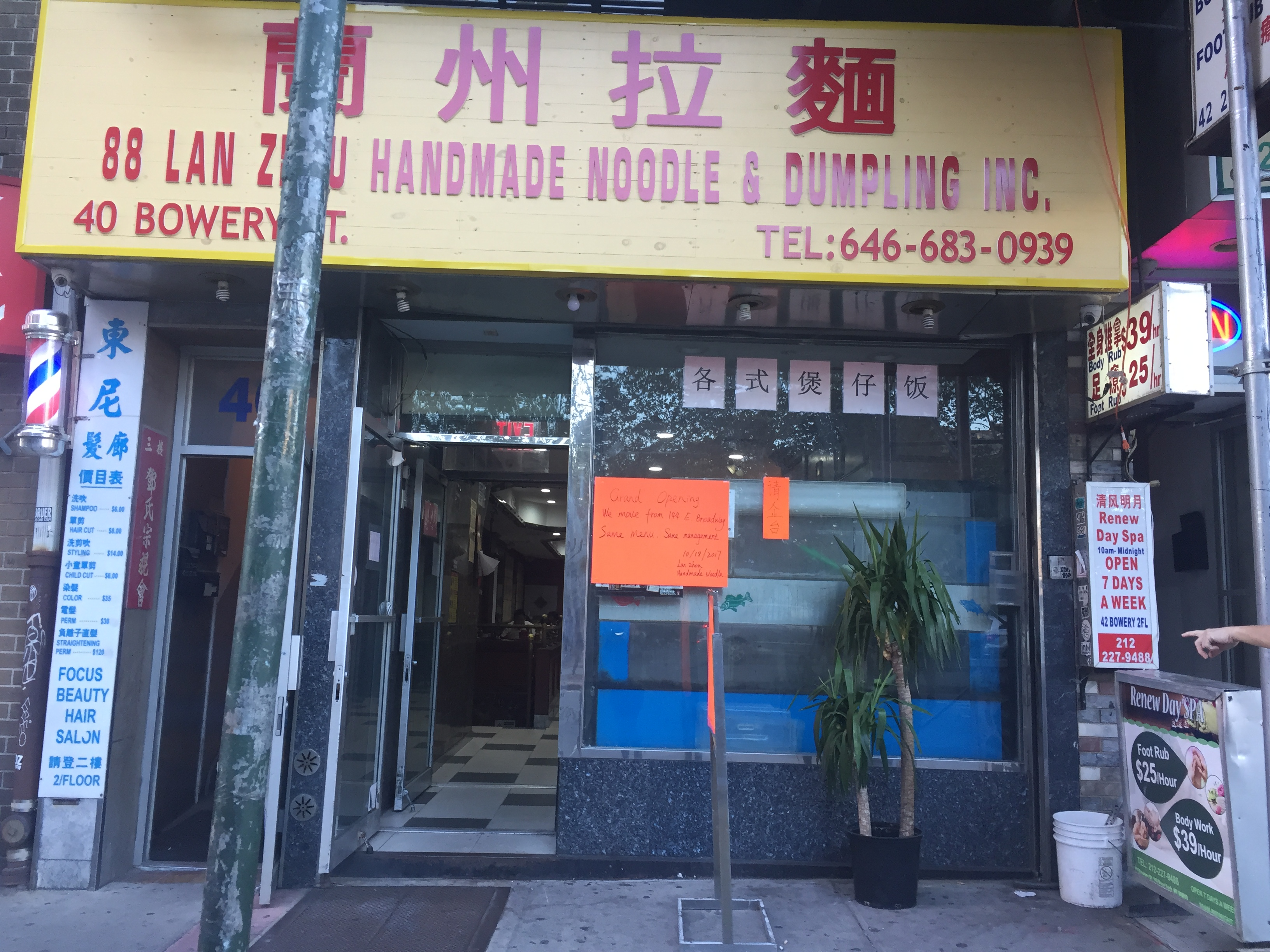 Lan Zhou Handmade Noodle