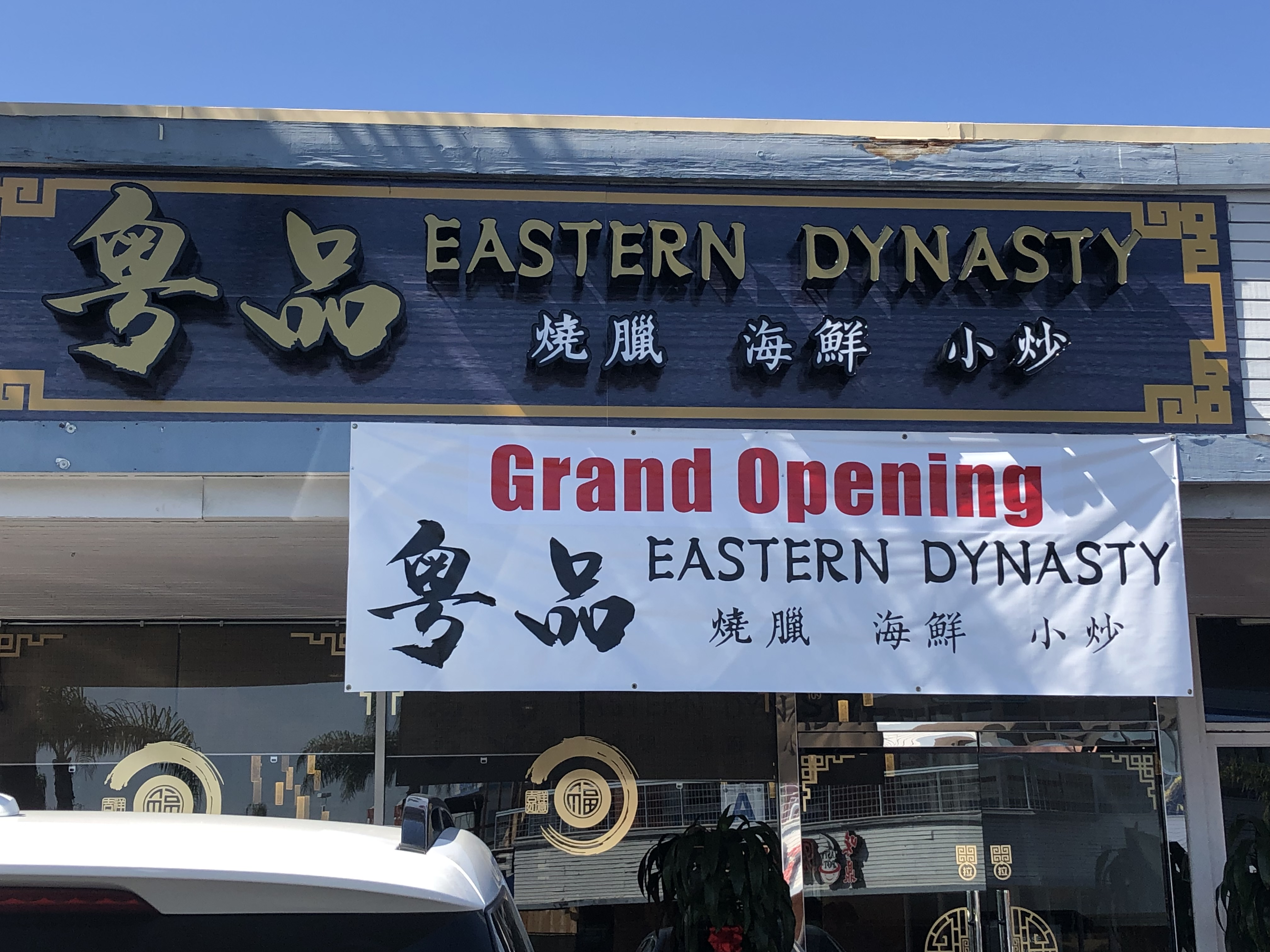 Hanging from the Eastern Dynasty storefront is a sign indicating its grand opening.